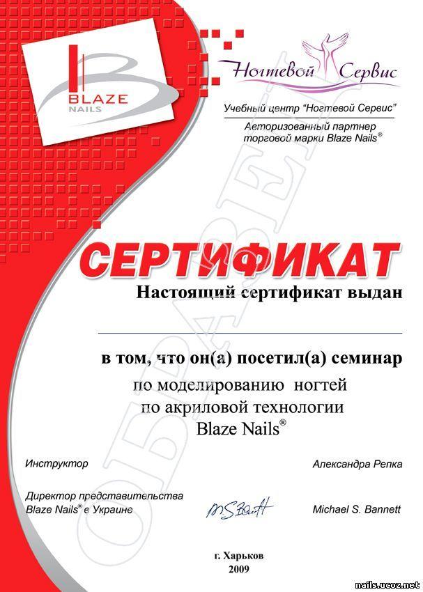 Сертификат Ногтевой Сервис